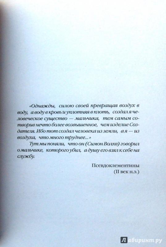 Иллюстрация 1 из 5 для Синдром Петрушки - Дина Рубина | Лабиринт - книги. Источник: Соловьев  Владимир