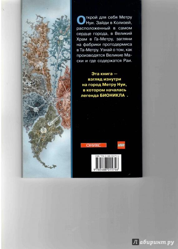 Иллюстрация 1 из 22 для Метру Нуи - город легенд - Грег Фаршти | Лабиринт - книги. Источник: Скалозубова  Вера