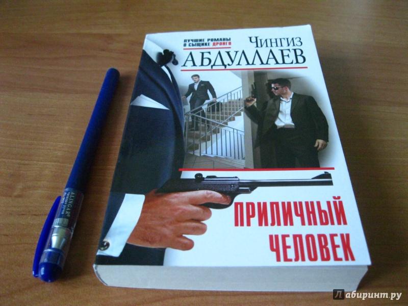 Иллюстрация 1 из 8 для Приличный человек - Чингиз Абдуллаев | Лабиринт - книги. Источник: Алечка1985