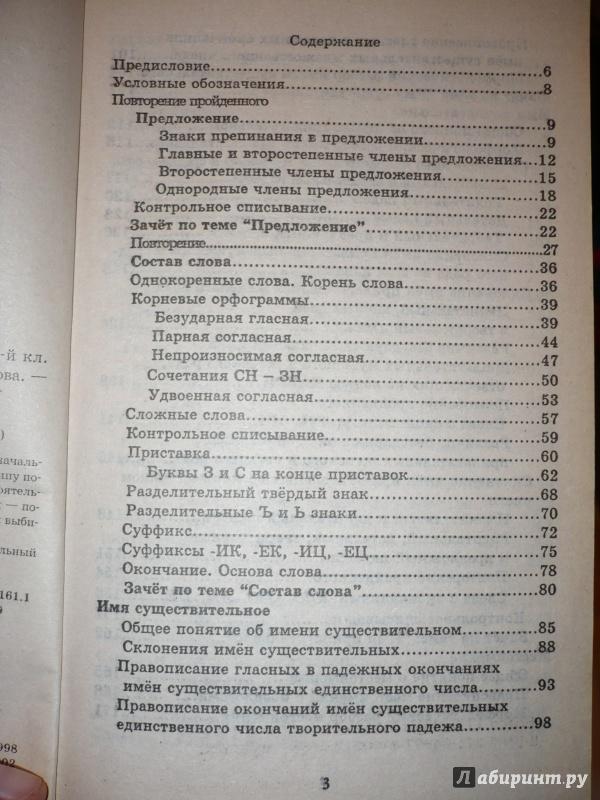 Гдз справочное пособие по русскому языку 4 класс узорова
