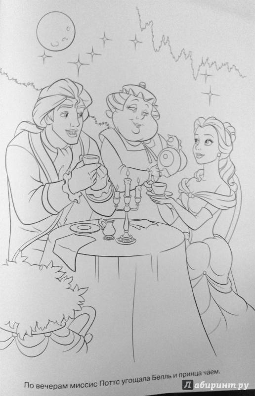 Иллюстрация 1 из 4 для Волшебная раскраска. Принцессы (№14209) | Лабиринт - книги. Источник: Миланушка