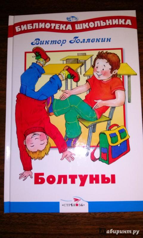 Иллюстрация 1 из 15 для Болтуны - Виктор Голявкин | Лабиринт - книги. Источник: Афина