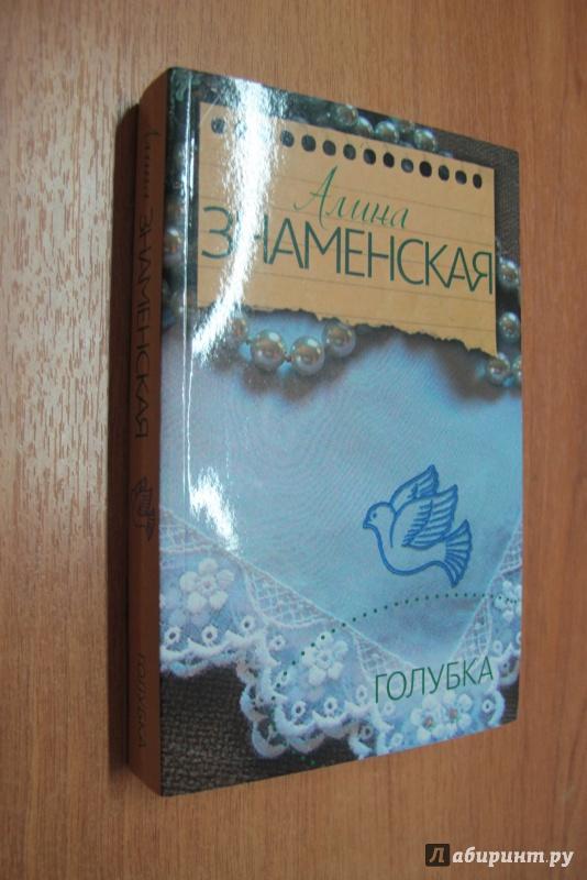 Иллюстрация 1 из 13 для Голубка - Алина Знаменская | Лабиринт - книги. Источник: Bookworm *_*