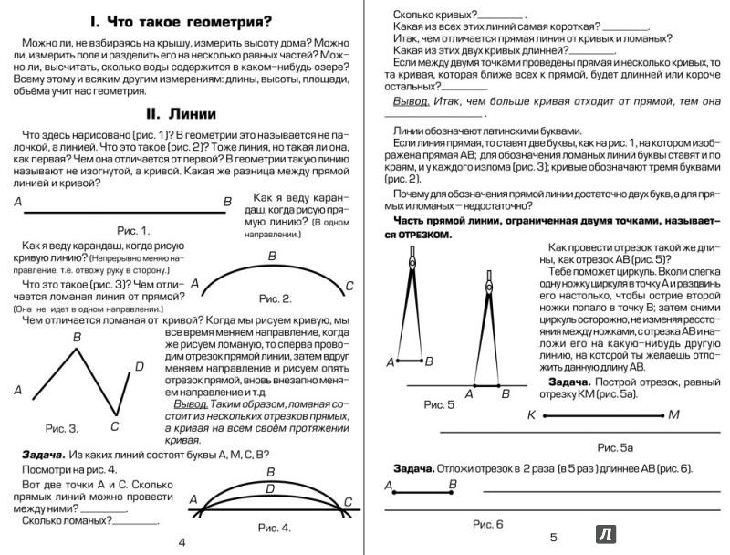 Иллюстрация 1 из 6 для Как я учил моего мальчика геометрии. Уроки геометрии для всех - Гурвич, Шклярова | Лабиринт - книги. Источник: воеводина  ирина петровна