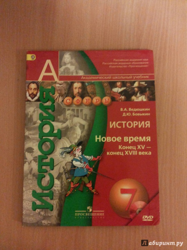 истории класс времени учебник 7 по нового решебник