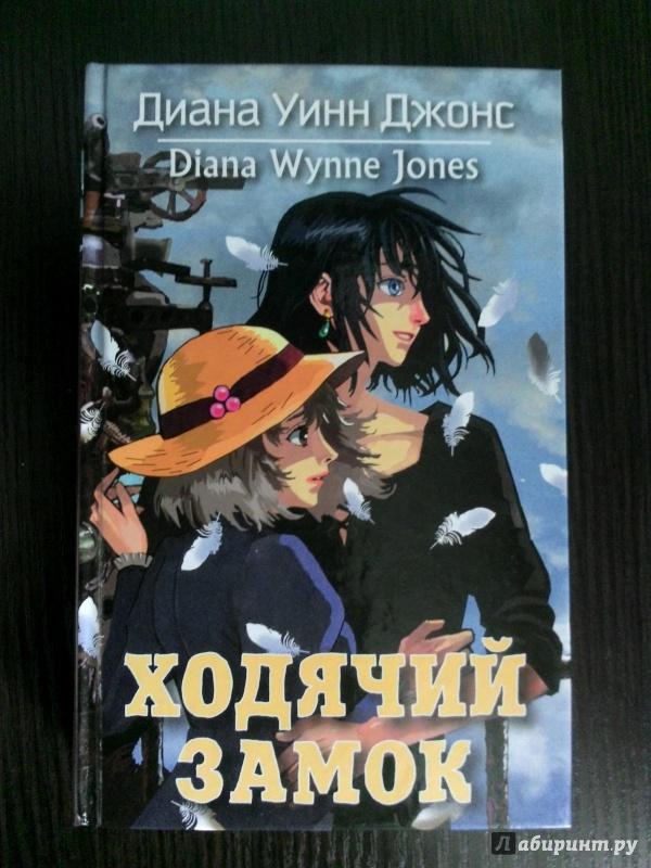 Диана Уинн Джонс Ходячий замок  читать онлайн бесплатно