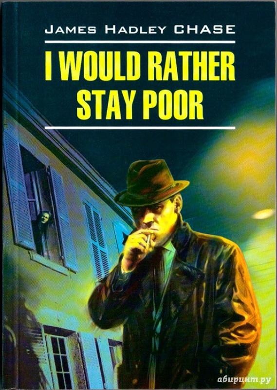 Иллюстрация 1 из 4 для Лучше бы я оставался бедным - Джеймс Чейз | Лабиринт - книги. Источник:  Михаил