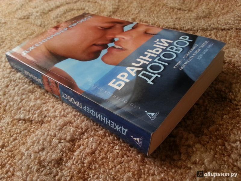 Дженнифер пробст брачный договор скачать книгу бесплатно