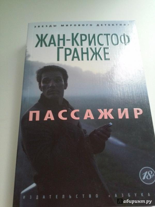 ГРАНЖЕ ЖАН КРИСТОФ ПАССАЖИР EPUB СКАЧАТЬ БЕСПЛАТНО