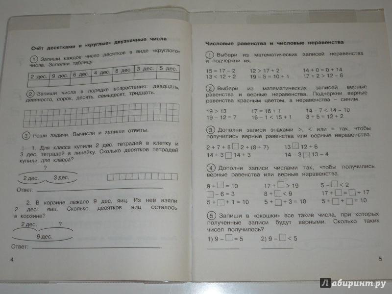 Гдз по математике 3 класс чекин часть 1, 2.