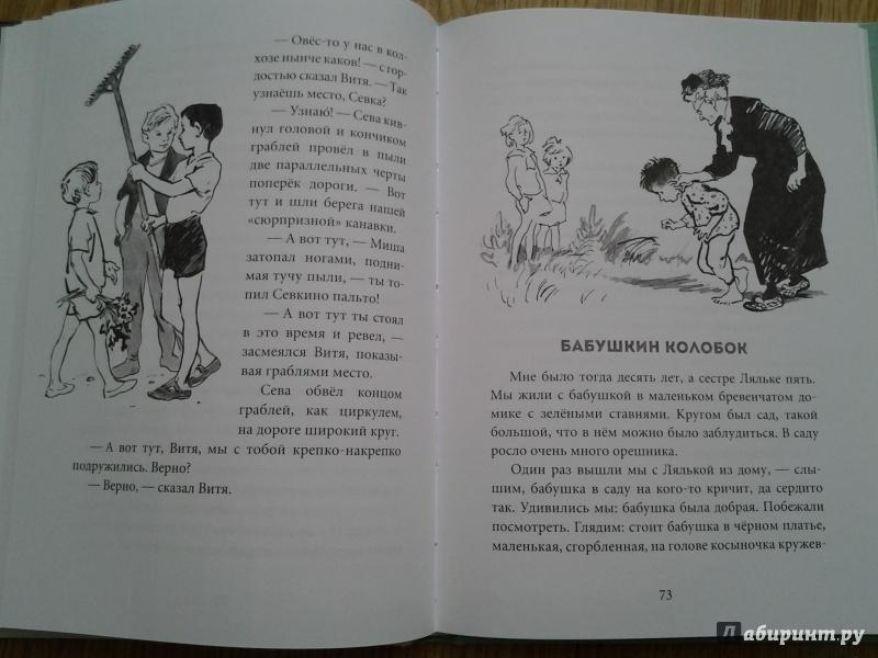 Иллюстрация 21 из 30 для Белая шубка - Елена Верейская | Лабиринт - книги. Источник: Olga