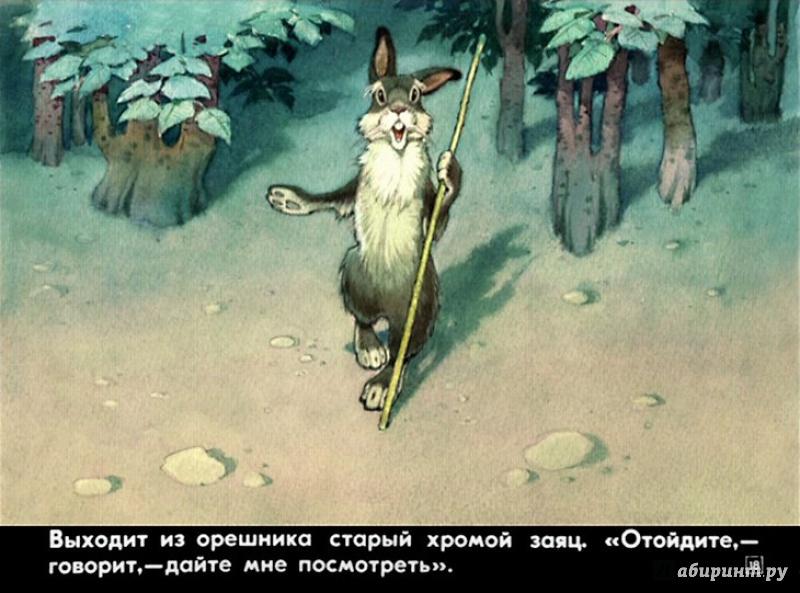 Иллюстрация 21 из 48 для Упрямый котёнок - Иван Белышев   Лабиринт - книги. Источник: Shurshun
