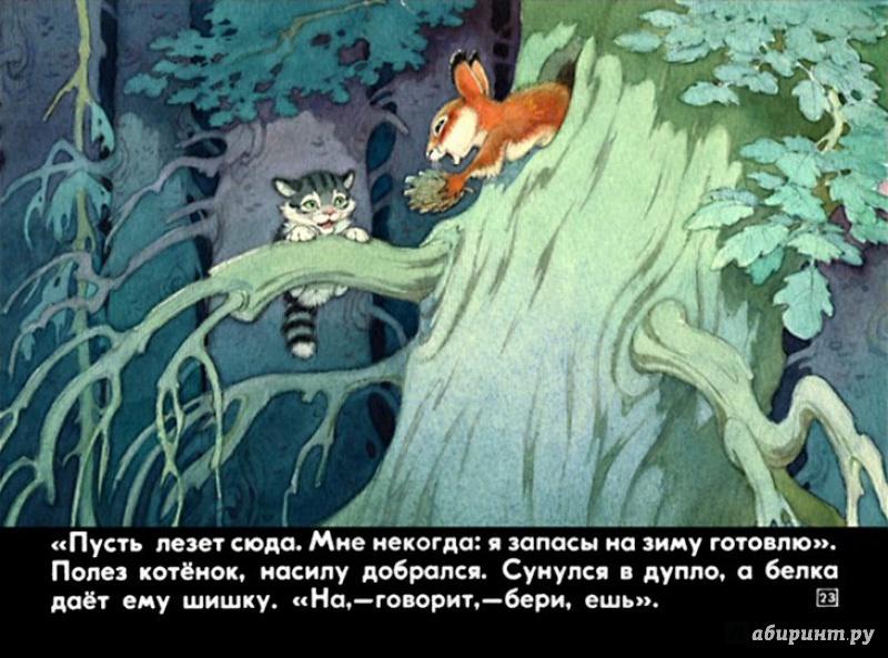 Иллюстрация 22 из 48 для Упрямый котёнок - Иван Белышев   Лабиринт - книги. Источник: Shurshun