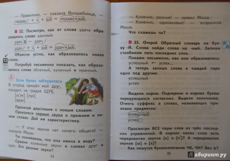 Гдз по русскому чуракова 2 часть
