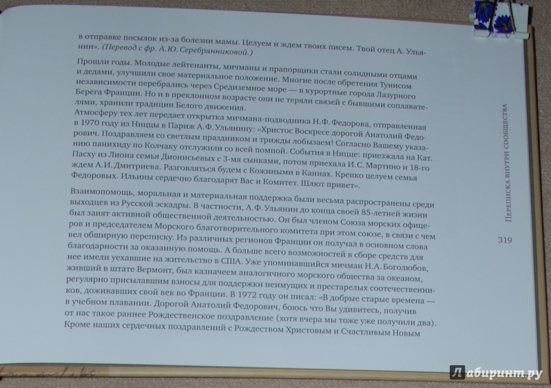Иллюстрация 24 из 31 для Тунисские открытки. Жизнь русской диаспоры - А. Шугаев | Лабиринт - книги. Источник: Книжный кот