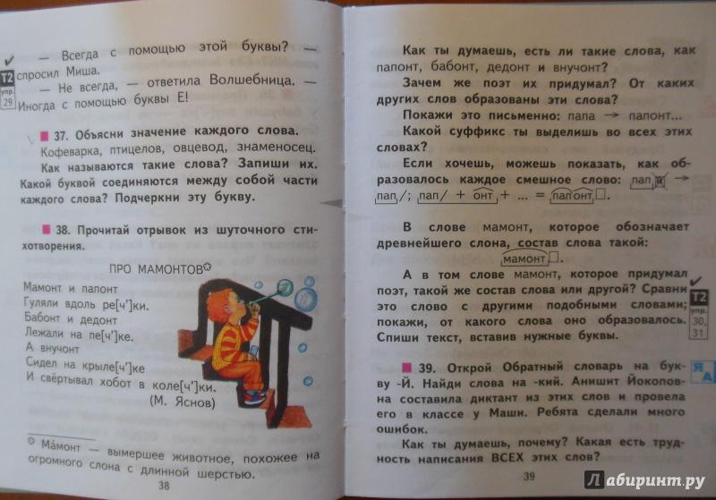 часть языку гдз чуракова 1 русскому по