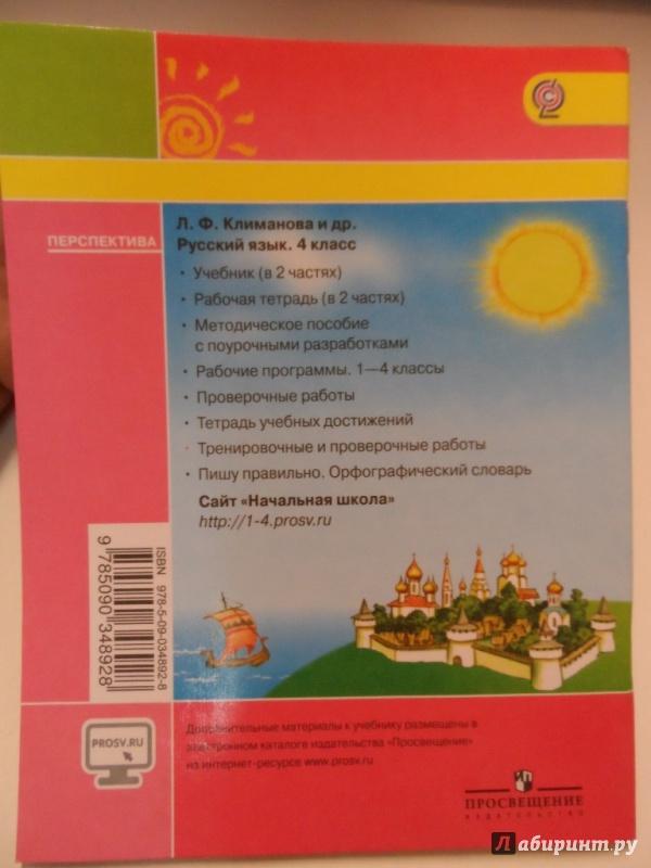 Ю михайлова и с тренировочные решебник 4 класс проверочные русскому работы по