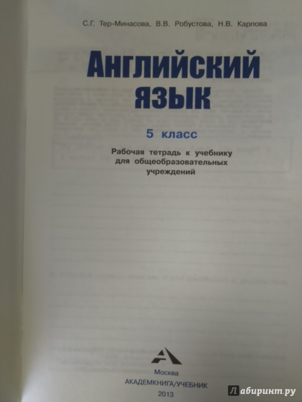 ТЕР-МИНАСОВА 7 КЛАСС РАБОЧАЯ ТЕТРАДЬ СКАЧАТЬ БЕСПЛАТНО