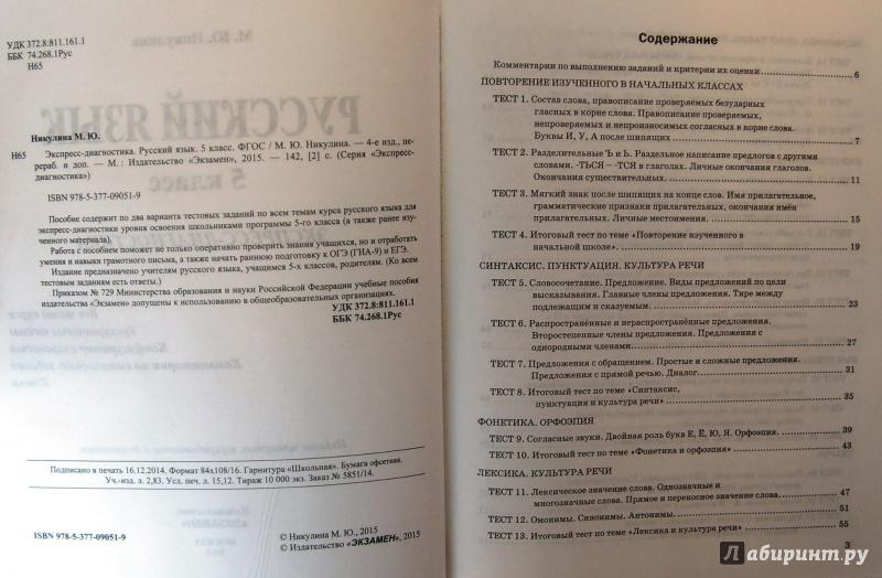 Русский Язык Экспресс-диагностика 8 Класс Ответы Потапова Гдз