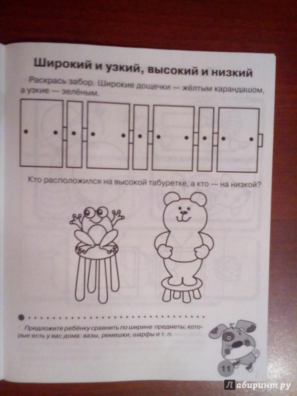 Иллюстрация 18 из 50 для Тесты для детей 3 лет - И. Попова | Лабиринт - книги. Источник: Живилова  Юлия