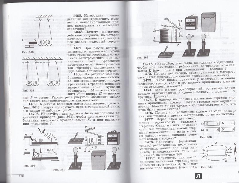 Сборнику задач по физике 7-9 класс перышкин