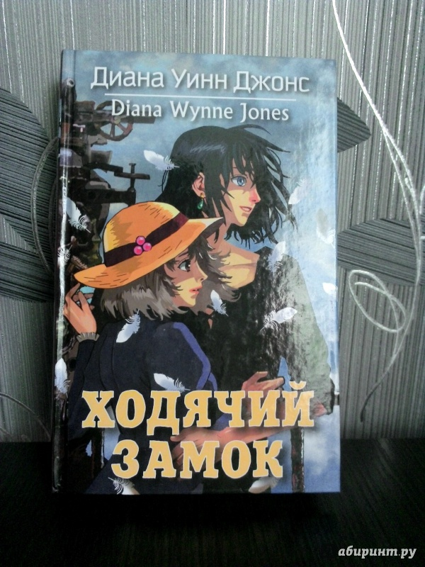 Книга Ходячий замок читать онлайн Диана Уинн Джонс