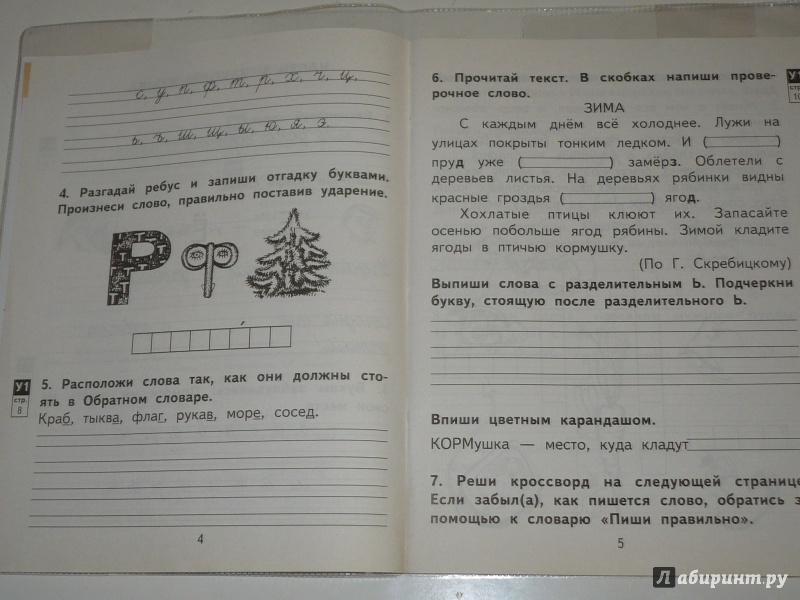 2 класс тетрадь часть язык 2 малаховская для гдз русский работы самостоятельной