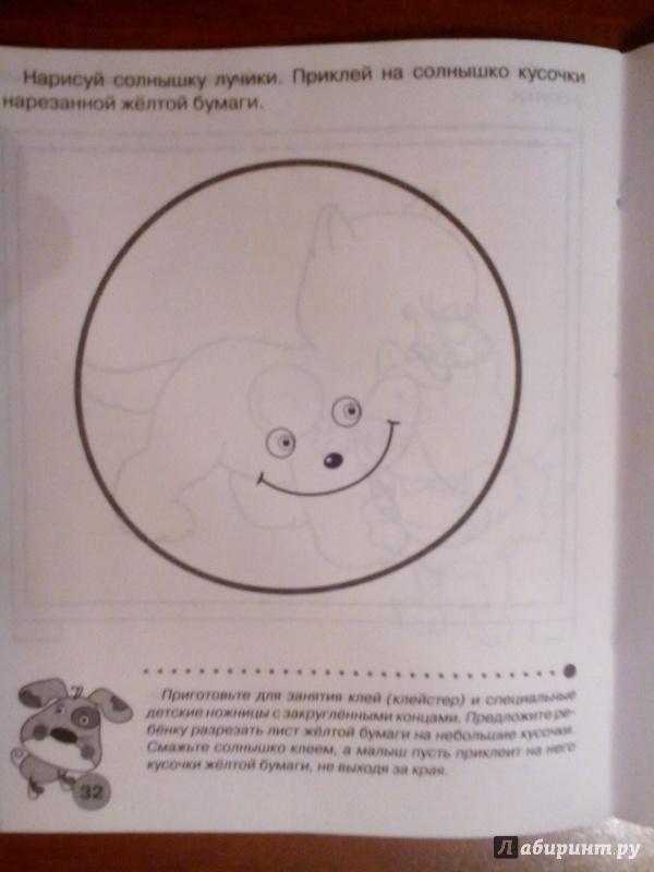Иллюстрация 21 из 50 для Тесты для детей 3 лет - И. Попова | Лабиринт - книги. Источник: Живилова  Юлия