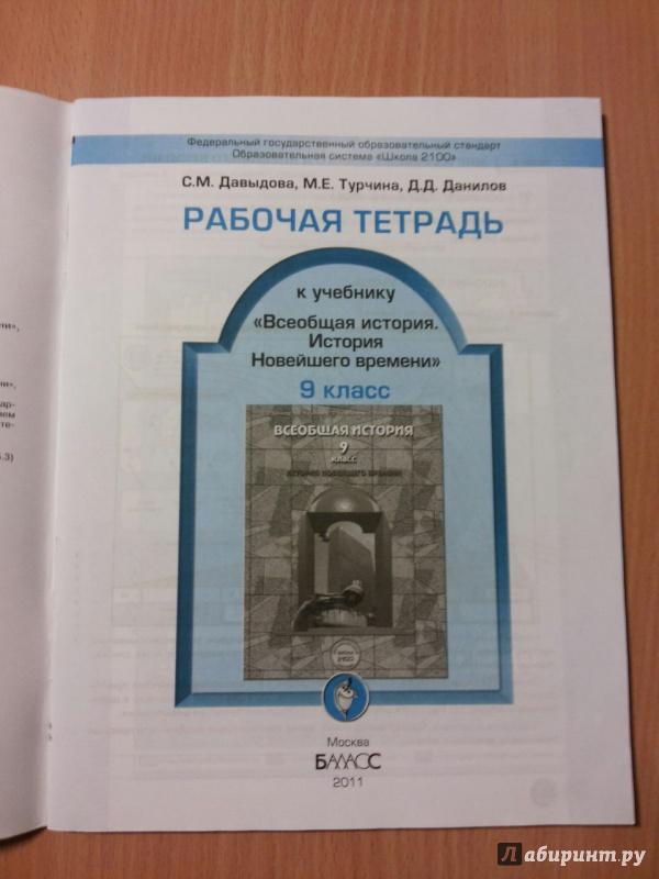 8 нового к учебнику времени класс истории решебник
