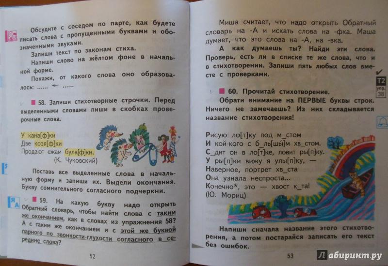 Русский язык 2 класс учебник чуракова