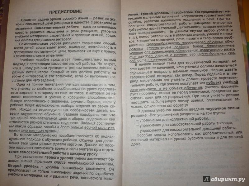 Решебник По Справочному Пособию По Рускому Языку 3 Класс