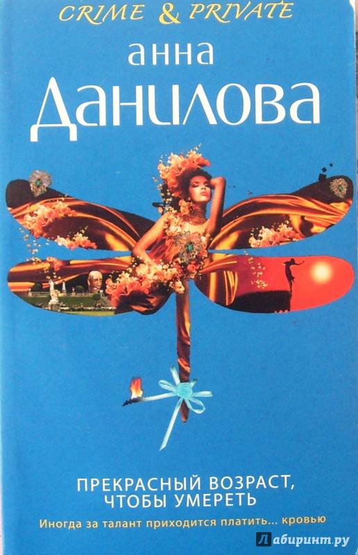 Иллюстрация 1 из 5 для Прекрасный возраст, чтобы умереть - Анна Данилова | Лабиринт - книги. Источник: Соловьев  Владимир