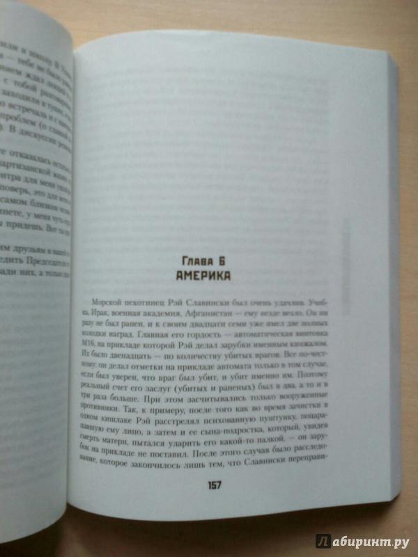 Иллюстрация 13 из 23 для Метро 2033: Муос - Захар Петров | Лабиринт - книги. Источник: BlackShadow