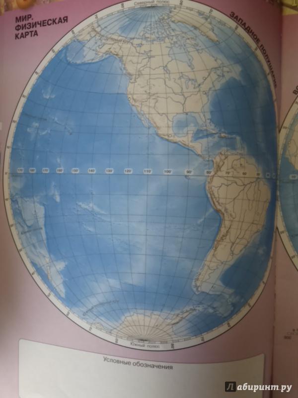 по котляр 5-6 гдз класс географии о сферы