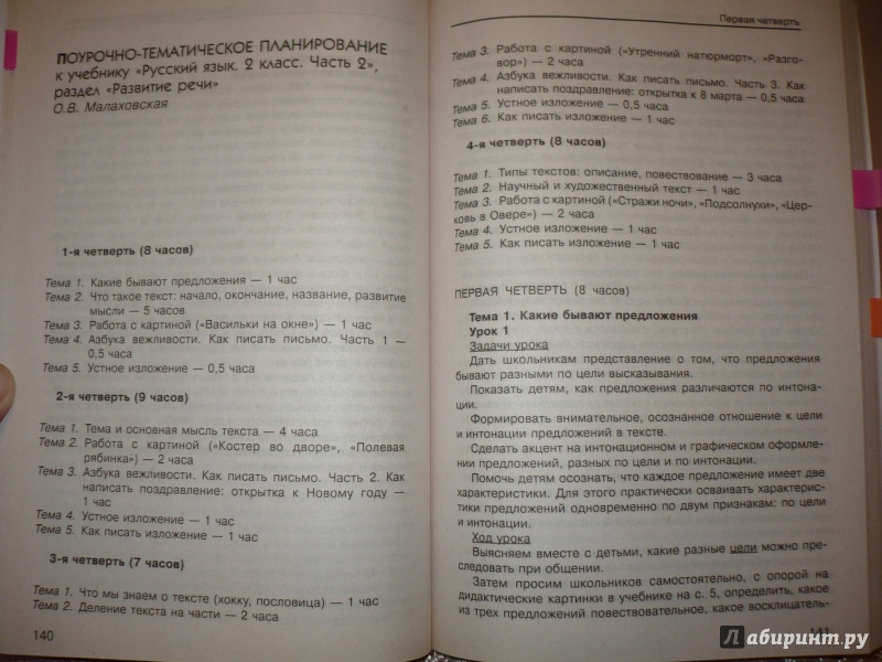 русский путина 2 гдз язык чуракова от класс