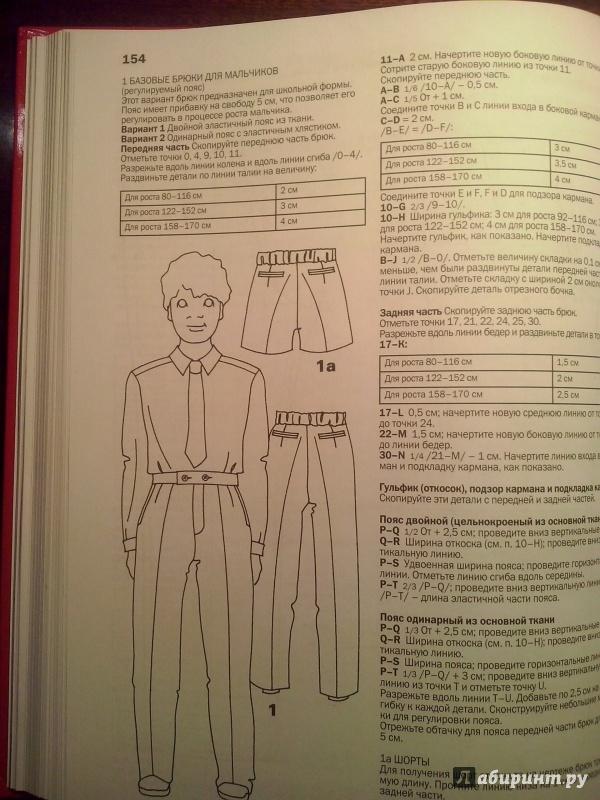 Иллюстрация 9 из 20 для Детская одежда. Английский метод конструирования и  моделирования - Уинифред Алдрич e9040074825