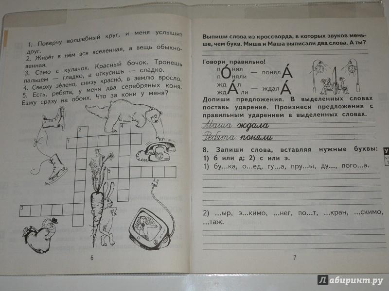 гдз по русскому языку 2 класс тетрадь для самостоятельных работ 1 байкова