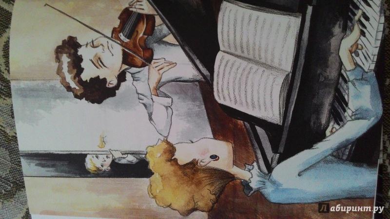 Иллюстрация 15 из 28 для Ноктюрн Пифагора - Владимир Левшин | Лабиринт - книги. Источник: гафурова  ксения анатольевна