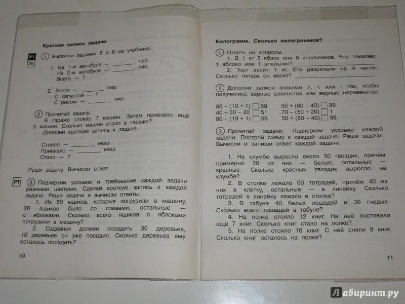 тетради захаровой решебник по для юдиной математике рабочей