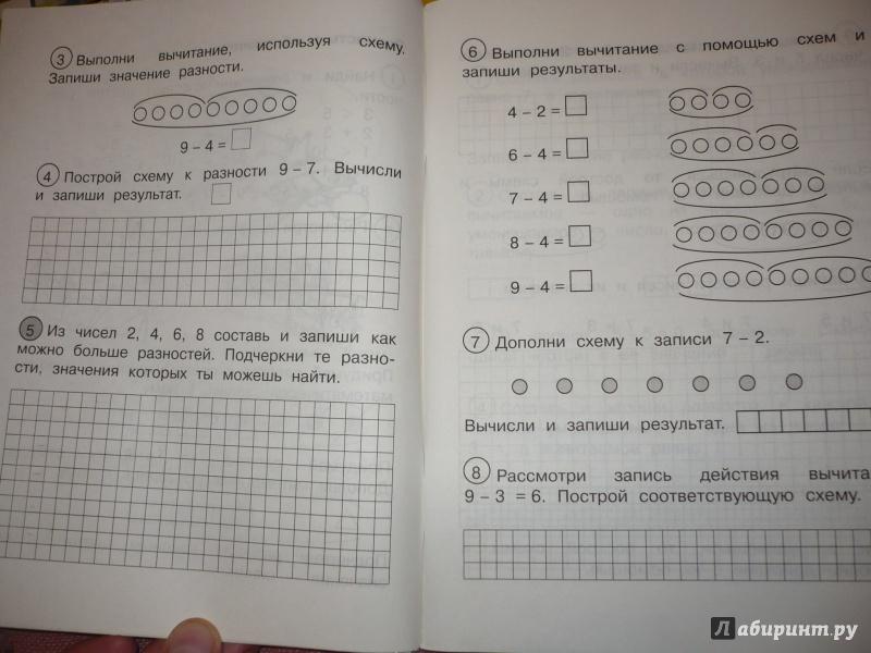 Математика 1 класс задания от захаровой