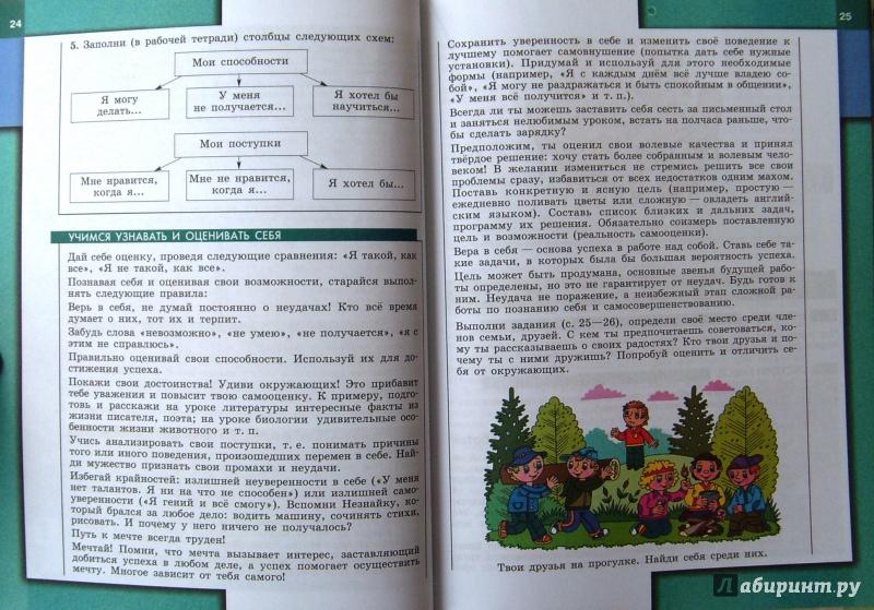 По учебник решебник городецкая 6 класс обществознанию
