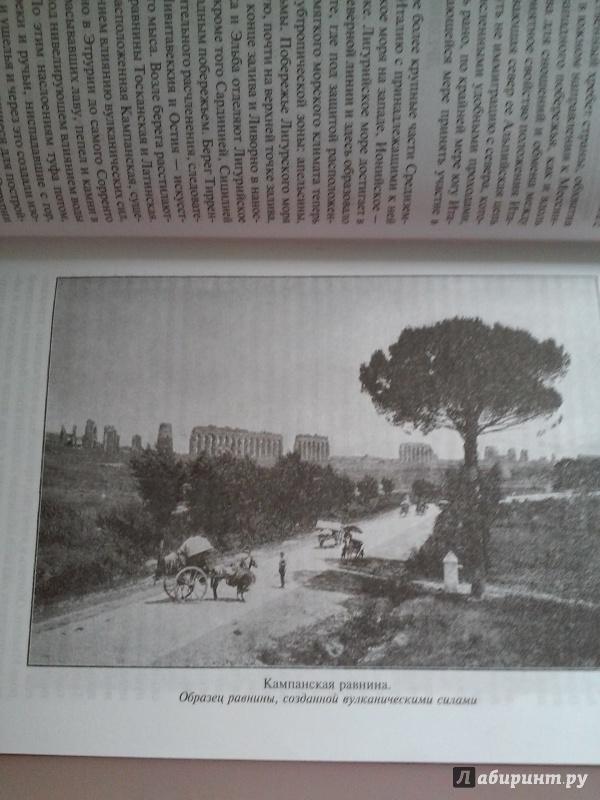 Иллюстрация 33 из 45 для Рим. Полное издание в одном томе - Вильгельм Вегнер   Лабиринт - книги. Источник: Грибенщикова  Кристина Владимировна