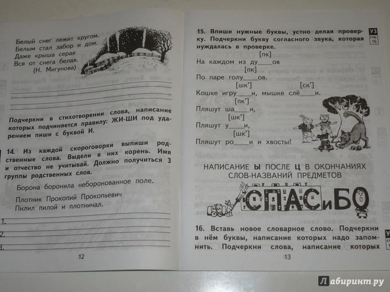 Гдз По Русскому Языку 2 Часть 2 Класс Байкова Малаховская Ответы 2 Часть