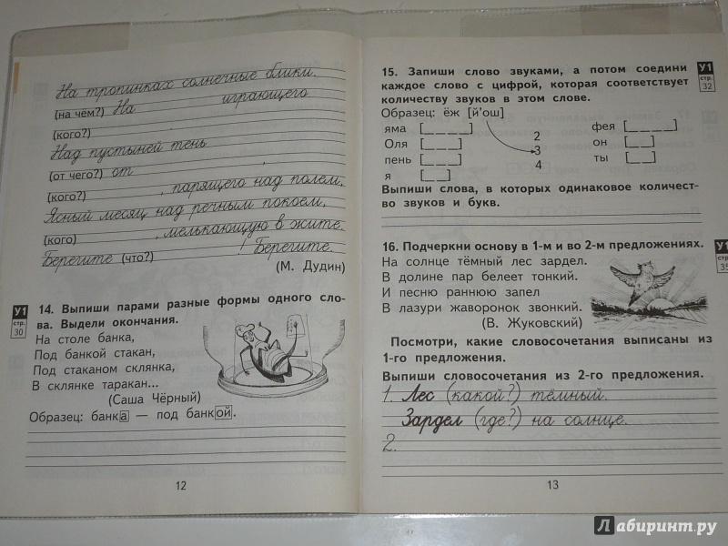 Решебник По Русскому Языку 2 Класс 2 Часть Байкова И Малаховская