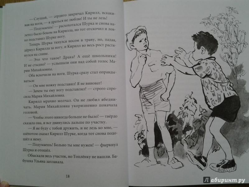 Иллюстрация 15 из 30 для Белая шубка - Елена Верейская | Лабиринт - книги. Источник: Olga