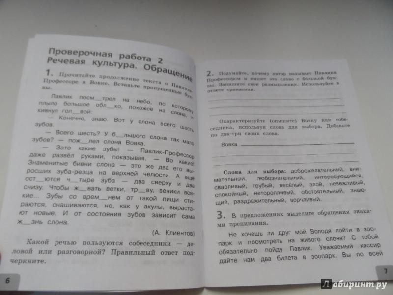 Гдз Тренировочные И Проверочные Работы 4 Класс Михайлова С Ю Гдз