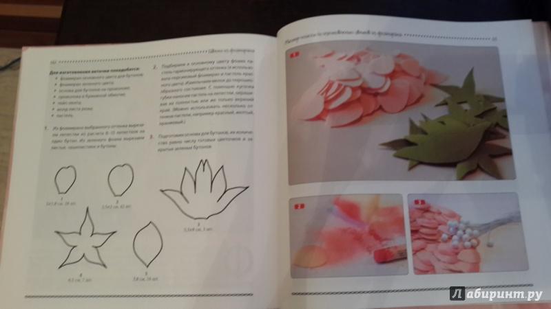 Алёна семёнова цветы из фоамирана