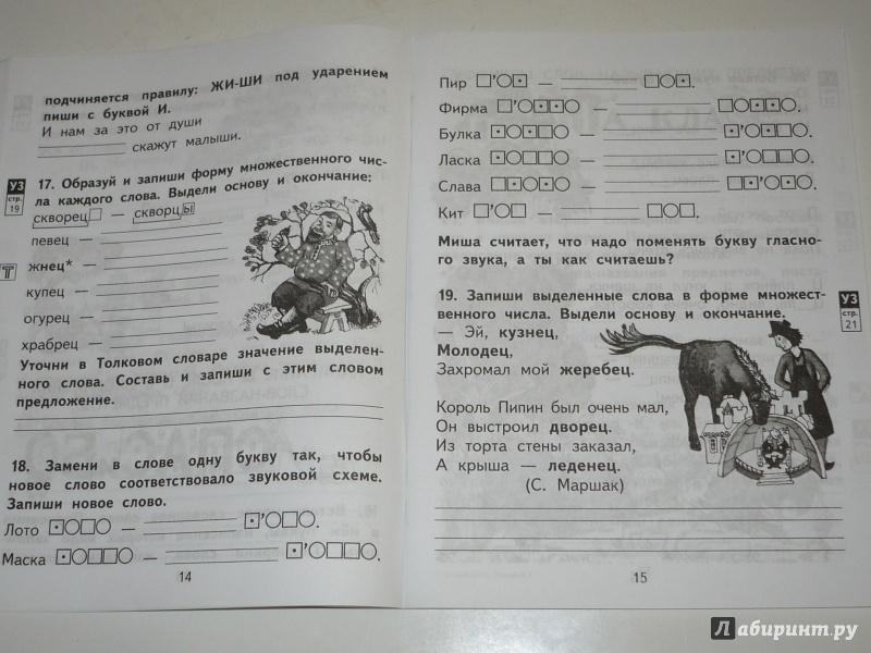 языку русскому 1 класс малаховская 2 гдз по часть