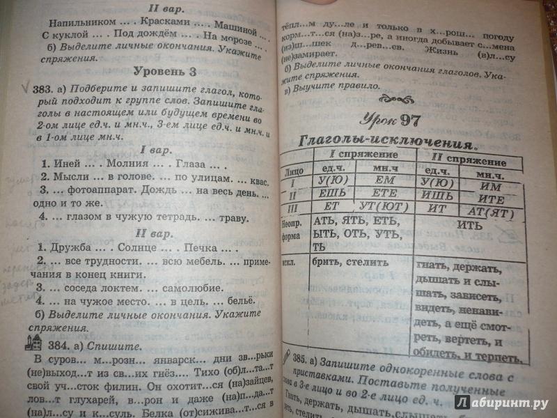 Решебник справочное пособие по русскому языку нефедова