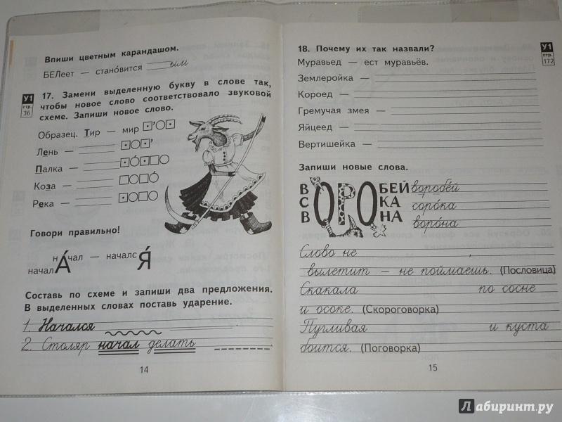 гдз русский язык 2 класс тетрадь для самостоятельной работы 2 т.а.байкова